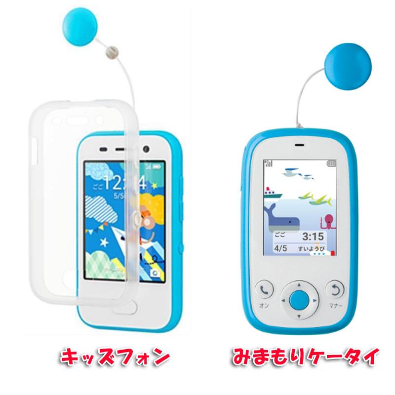 ソフトバンクのキッズ携帯「キッズフォン」と「みまもりケータイ」