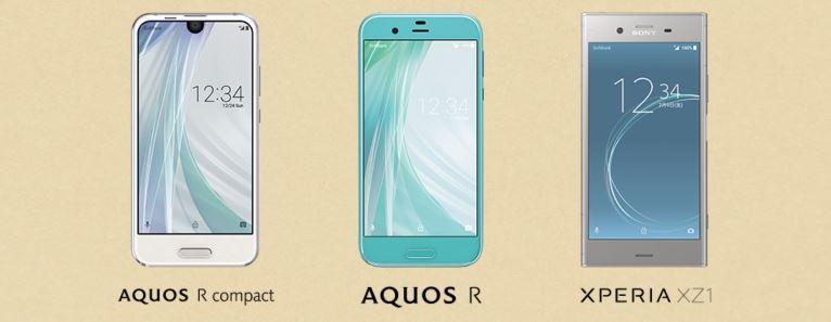 ソフトバンクのジュニアスマホの機種「AQUOS R compact」「AQUOS R」「XPERIA XZ1」