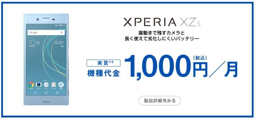 ソフトバンクのスマホデビュー割でXPERIA XZsが月額1,000円