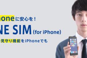 トーンモバイルのiPhone専用SIM「TONE SIM」