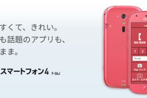 ドコモのらくらくスマートフォン4は富士通製
