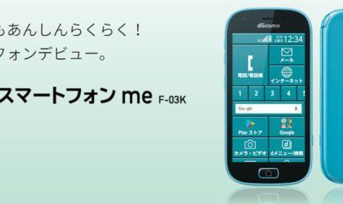 ドコモのらくらくスマートフォンmeは富士通製