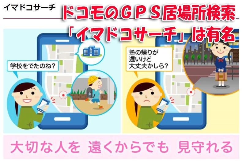 ドコモのGPS居場所検索サービス