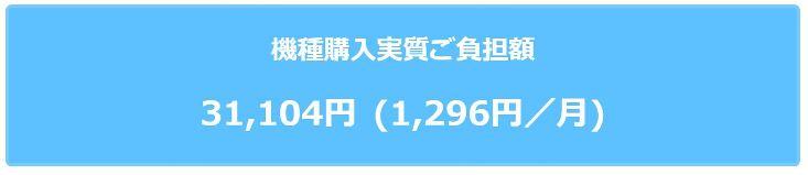 ドコモのiPhone8機種変更時の実質負担額は31104円