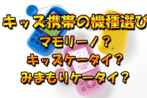 子供のキッズ携帯の機種選び!マモリーノ、キッズケータイ、みまもりケータイどれがいい?