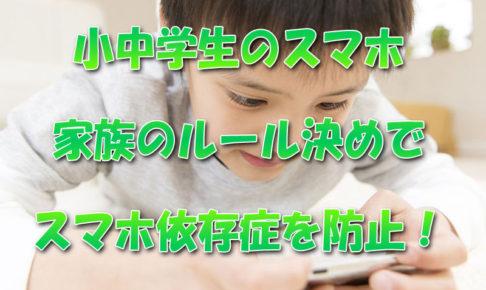 小中学生のスマホは家族のルール決めでスマホ依存症を防止