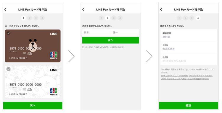 LINE Payカードの申込方法
