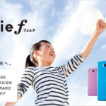 auのキッズスマホ「miraie f」メーカー京セラ