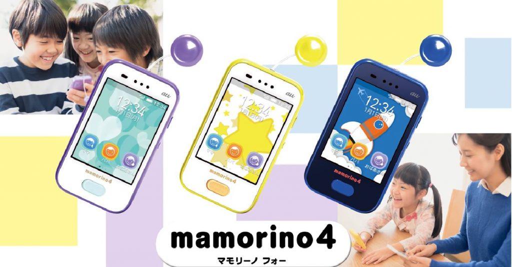 auのマモリーノ4