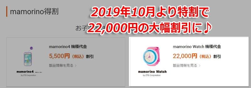 2019年10月よりmamorino特割で本体価格が22,000円も割引に!
