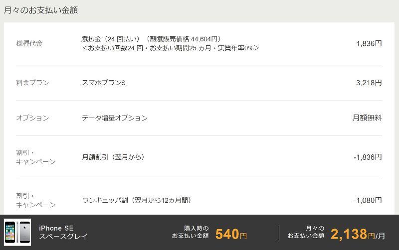 ワイモバイルでiPhoneSE(32GB)を2年契約分割購入時の月額スマホ料金は驚異の2138円