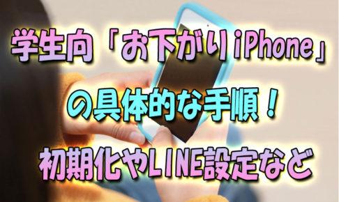 学生向け「お下がりiPhone」n具体的な手順!初期化やLINE設定など