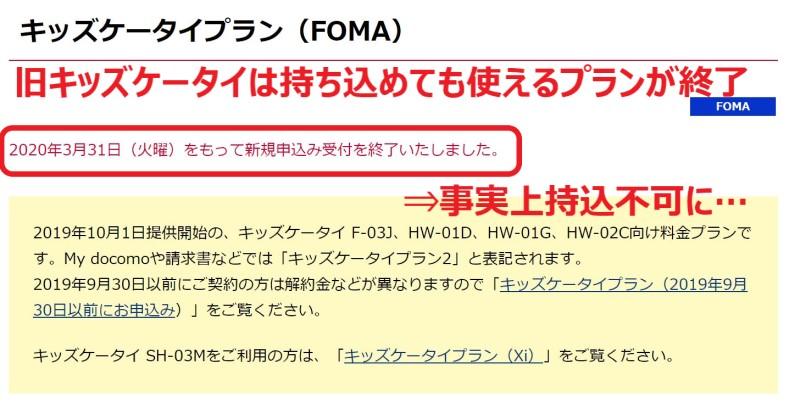 キッズケータイプラン(FOMA)の新規受付は2020年3月末をもって終了している(ドコモ公式)