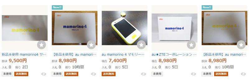 ヤフオクでマモリーノ4の未使用品が8000円前後くらいで出品されている