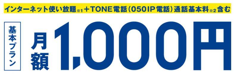 トーンモバイルの基本料金は月額1000円