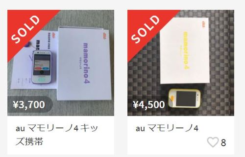 メルカリでマモリーノ4が4000円前後で販売されている(2020年夏時点)