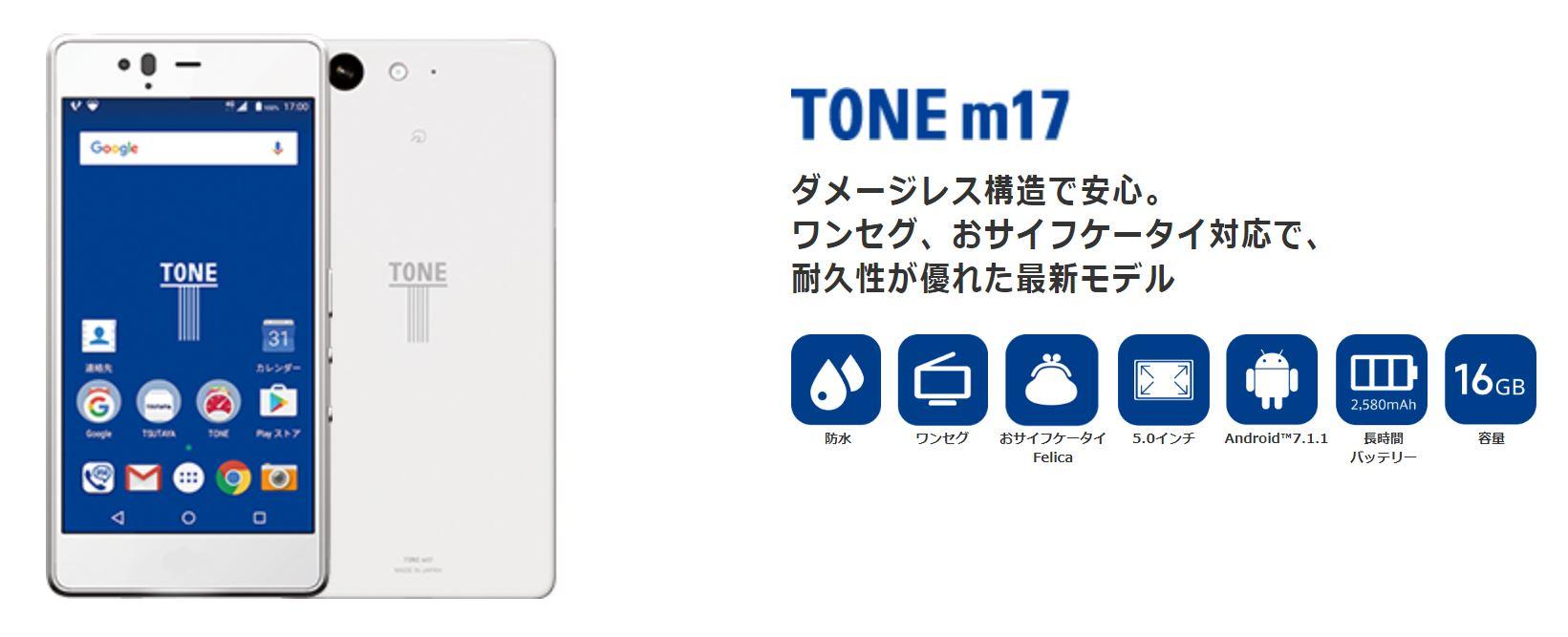 TONEモバイルの専用機種「m17」
