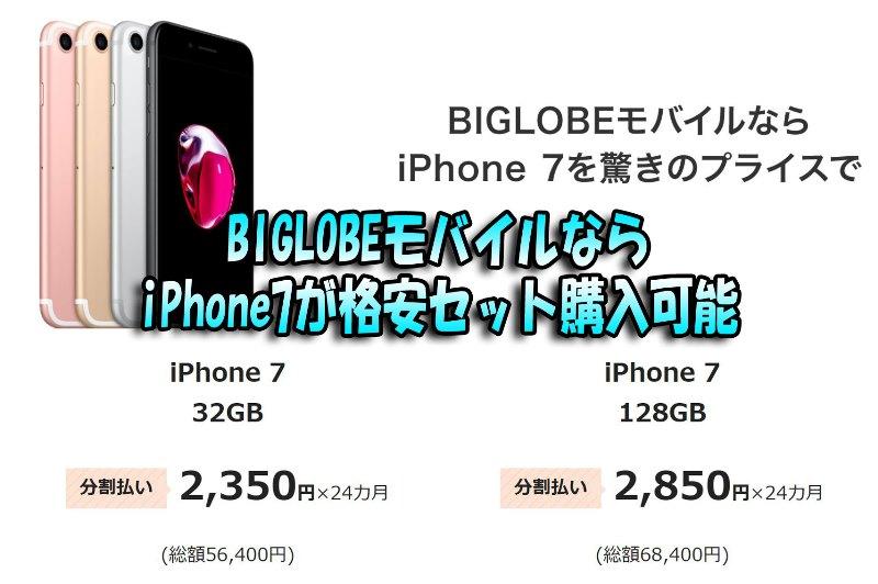BIGLOBEモバイルならiPhone7(3GBと128GB)が格安でセット購入可能(2019.11.1~)