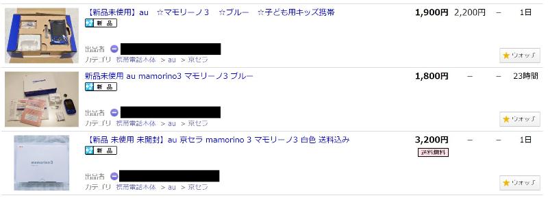 ヤフオクで「マモリーノ3」の相場は新品未使用品で2000~3000円くらい