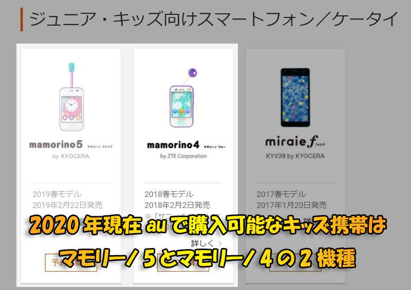 2020年現在auで販売しているキッズ携帯は「マモリーノ5」と「マモリーノ4」の2機種