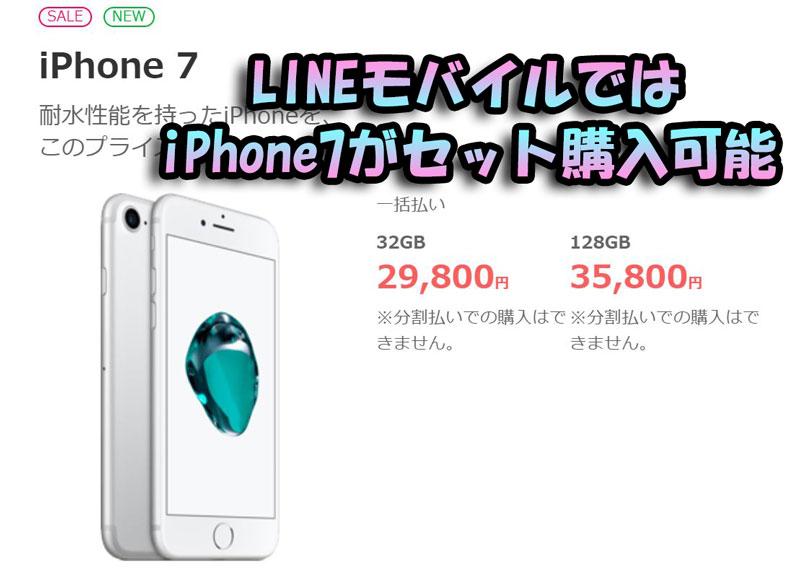 LINEモバイルでセット購入可能なiphone7(32GBと128GB)