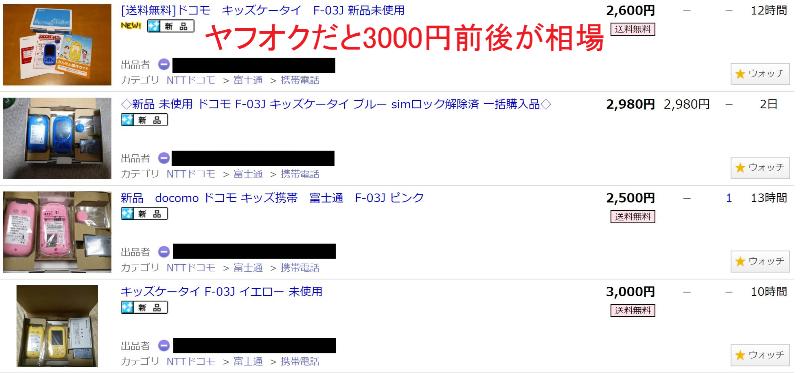 ヤフオクでのキッズケータイF-03Jの相場は3000円弱くらい