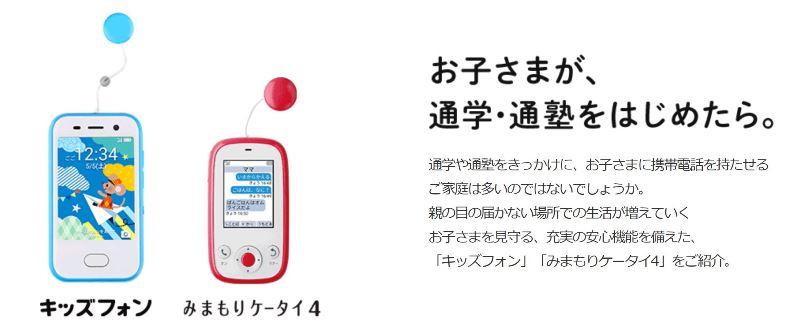 ソフトバンクのキッズ携帯は「みまもりケータイ4」と「キッズフォン」の2種類から選択可能!