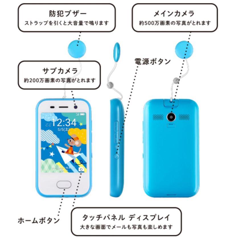 キッズフォンの性能「タッチパネル」と「カメラ」を搭載