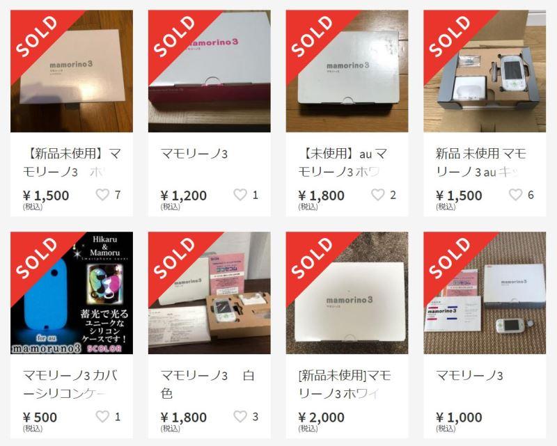 メルカリでマモリーノ3の販売価格相場は1000~2000円
