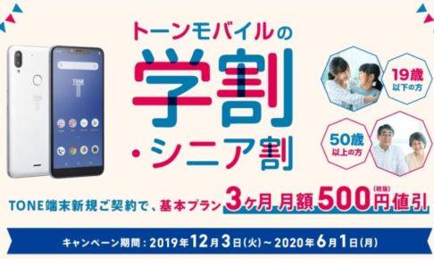 トーンモバイルの学割&シニア割キャンペーンで500円×3ヶ月割引(~2019年6月1日)