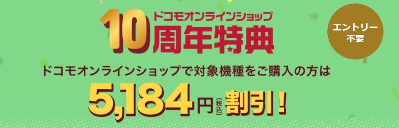 ドコモオンラインショップ10周年記念キャンペーンで5184円割引の特典