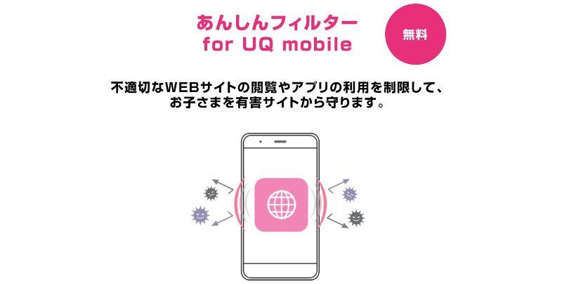 UQモバイルの無料フィルタリング「あんしんフィルターforUQモバイル」