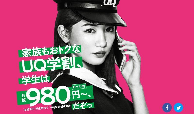 UQ学割2019~2020で学生は月額980円~だぞっ