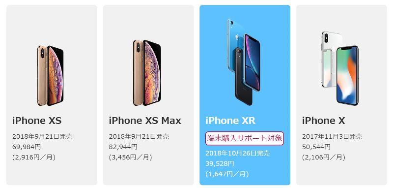 ドコモのiPhoneXRが端末購入サポートの対象機種に追加!