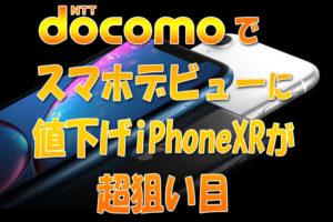 ドコモでスマホデビューなら値下げiPhoneXRが超狙い目♪
