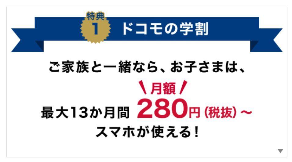 ドコモの学割2019の特典➀1年間1,500円割引
