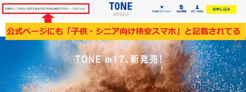 TONEモバイル公式ページにも「子供やシニアの方におすすめなTSUTAYAの格安スマホトーンモバイル」って記載されています。