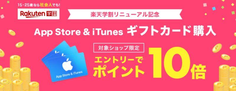 楽天学割のApp Store & iTunes ギフトカード ポイント10倍キャンペーン(~2020年9月末)