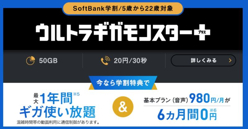 ソフトバンクの学割2020の対象プラン「ウルトラギガモンスター+」では6ヶ月間980円割引