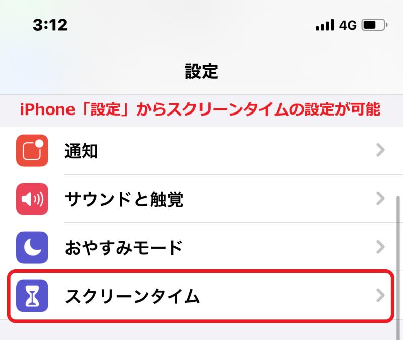スクリーンタイムはiPhoneの「設定」からONに設定する事が可能