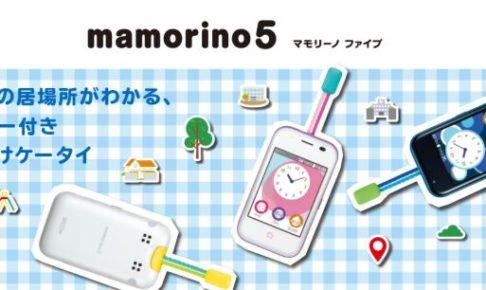 auのマモリーノ5(京セラ)