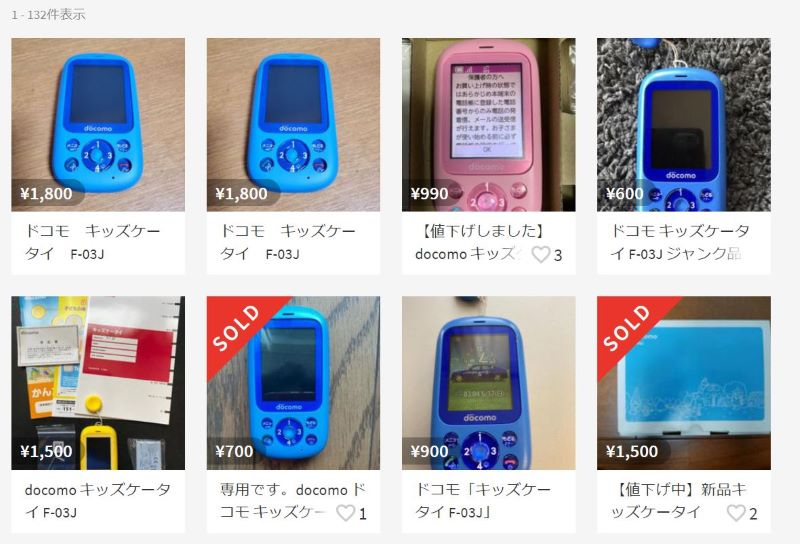 メルカリで「キッズケータイ F-03J」の中古品が1000円以下で販売されているケースも多い