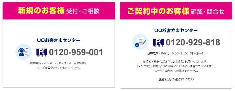 UQ家族割の申込の「UQお客様センター」の電話番号