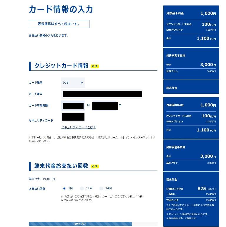 トーンモバイルのオンライン購入フォームでデビットカード情報を入力して支払えた例