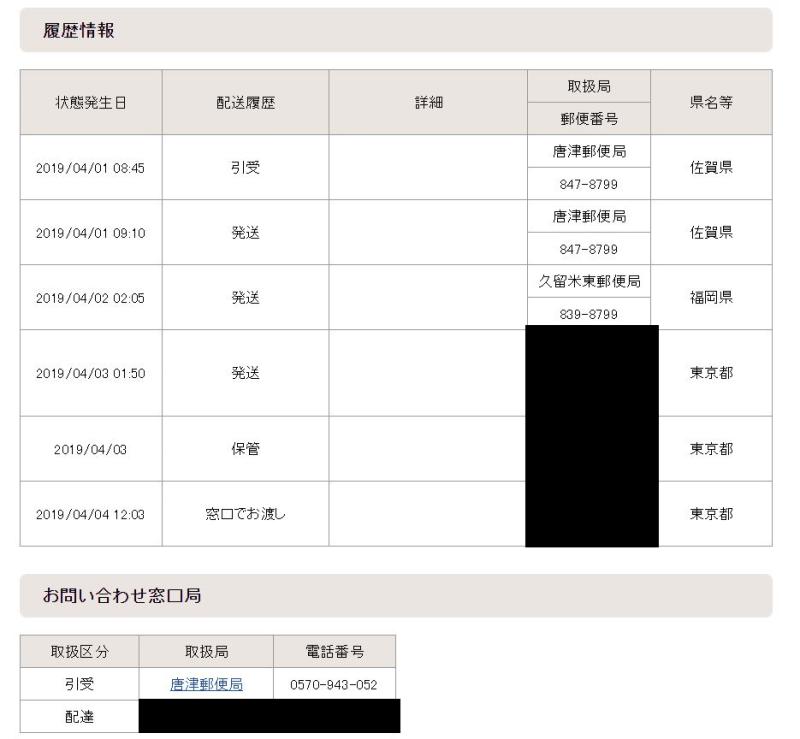 郵便局の追跡番号から配送状況を確認可能3
