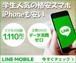 LINEモバイル_学生向けバナー