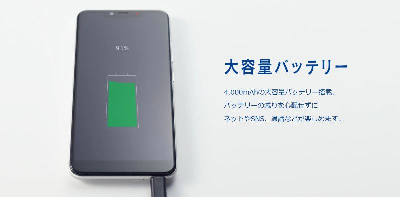 4000mAhの超大容量バッテリー搭載