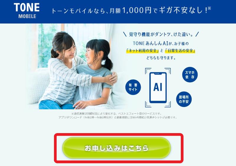 トーンモバイルの申込手順をレビュー!➀公式ページの「お申込みはこちら」ボタンから申込フォームへ進む