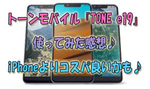 トーンモバイルの『TONE e19』使った感想♪iPhoneよりコスパ良いかも♪