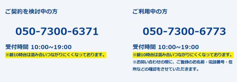 TONEモバイルの問合せ先窓口の電話番号(検討中の方向け&契約中の方向け両方記載)